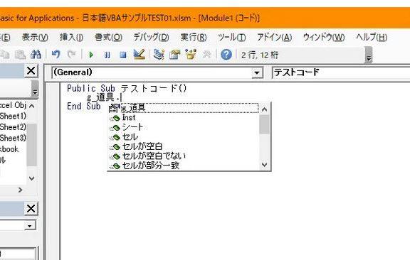 エクセルVBAを日本語化