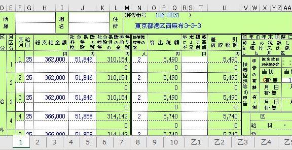 エクセルで2年分年末調整・源泉徴収簿