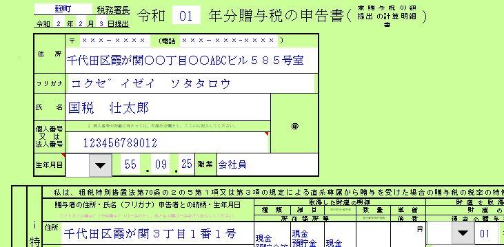 エクセルで元年分贈与税の申告書