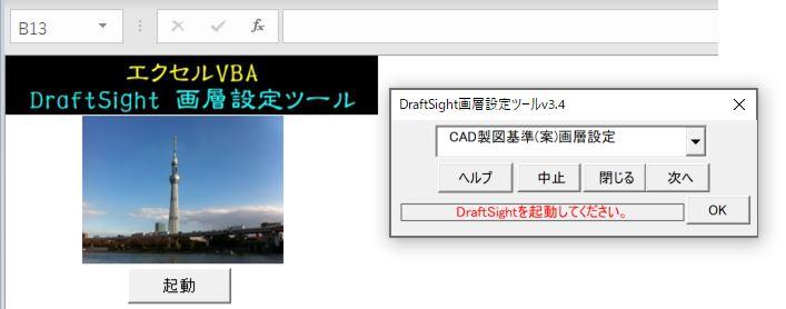 エクセルでDraftSight画層設定できます