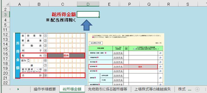 エクセルのFITS上場株式等課税ツール