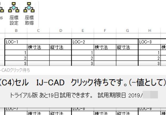IJCADアドオン エクセルと連携