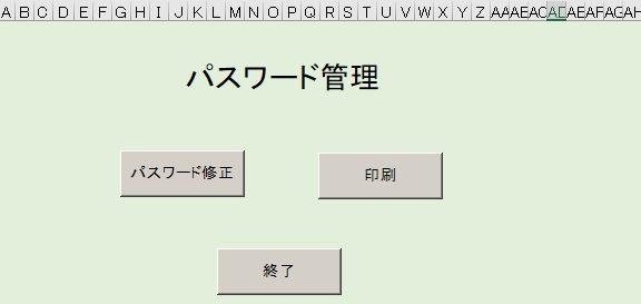 エクセルのパスワード管理