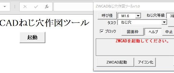 エクセルでZWCADのねじ穴作図