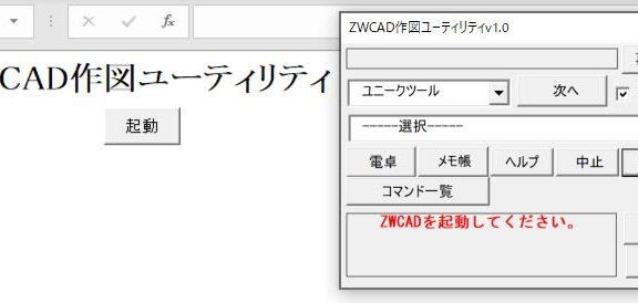 エクセルでZWCADの作図