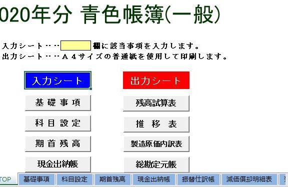 エクセルで青色帳簿を作成