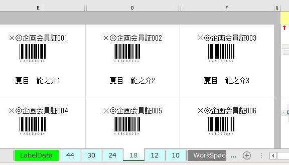 エクセルでバーコードを生成して印刷する