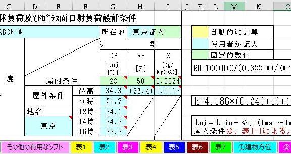 エクセルで建物の空調計画:熱量計算