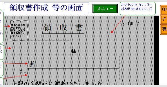 エクセルで領収書の作成管理