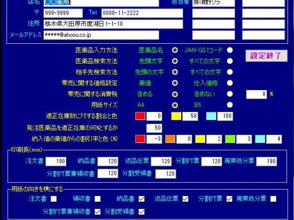 AtTyan(医薬品データ管理)ソフト