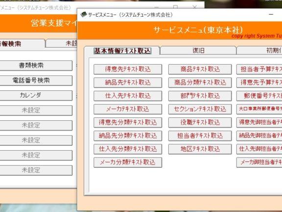 SR営業支援ソフト
