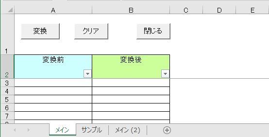 エクセルのアルファベット大文字小文字変換