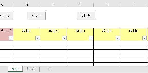 エクセルでダブリデータチェックツール