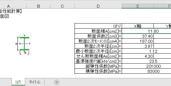 エクセルで合成断面性能計算
