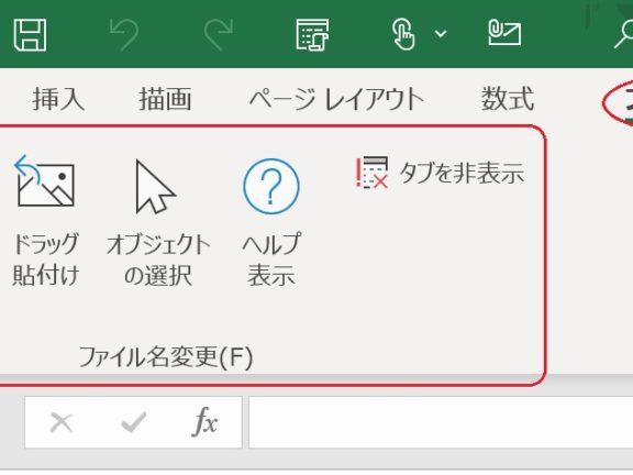 エクセルでファイル名変更して工事写真帳作成