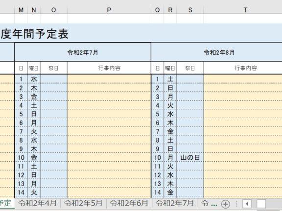 エクセルで年間予定表の作成