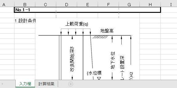 エクセルで推進立坑側部改良計算書
