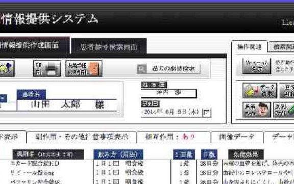 薬剤情報提供システム for Win