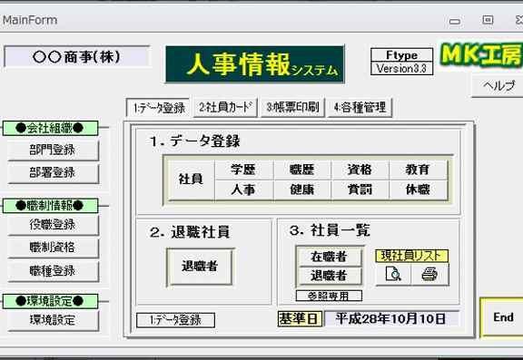 人事情報システム≪フリーソフト版≫