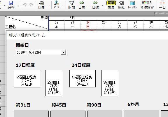 超カンタン工程表ソフト