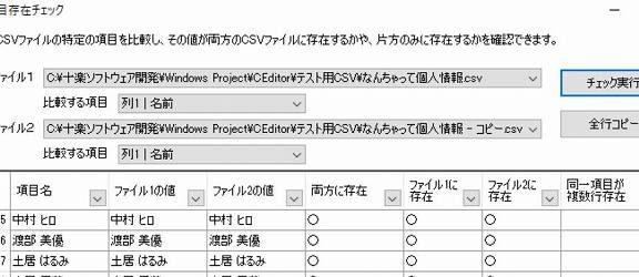 CSV・TSVファイルを加工できるソフト