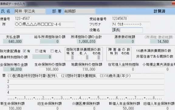 源泉徴収票作成ソフト「源太郎」
