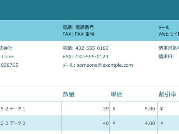 エクセルの売上請求書の追跡ツール