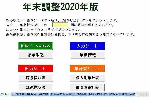 エクセルで2020年の年末調整