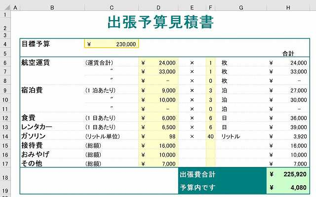 エクセルの出張予算見積書