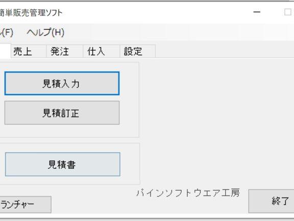 簡単販売管理ソフトの無料ダウンロード