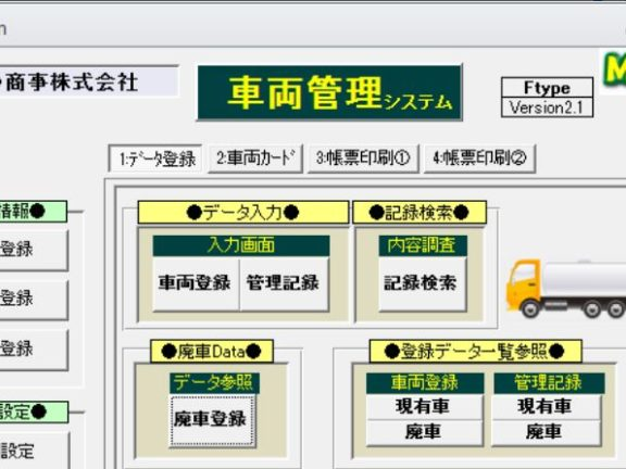 車両管理システムソフト