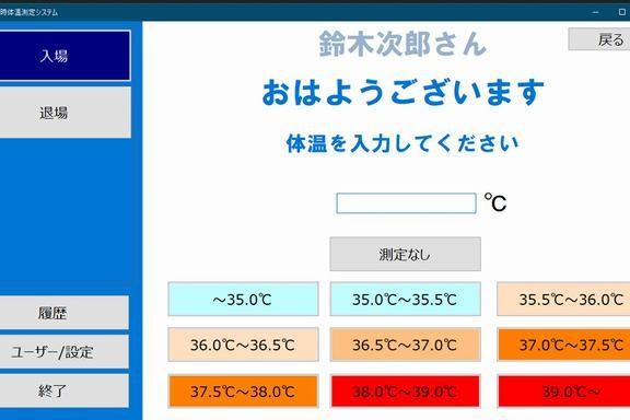 出社時体温測定システム