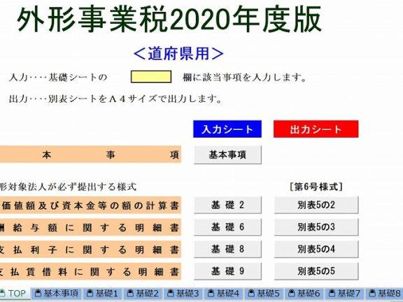 エクセルで2020年度の地方税計算