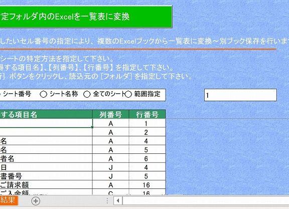 エクセルのブック一覧表自動作成ツール