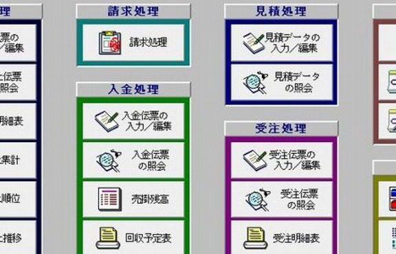 販売・仕入・在庫管理ソフトの無料ダウンロード
