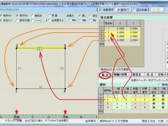 (平面)フレーム解析ソフト