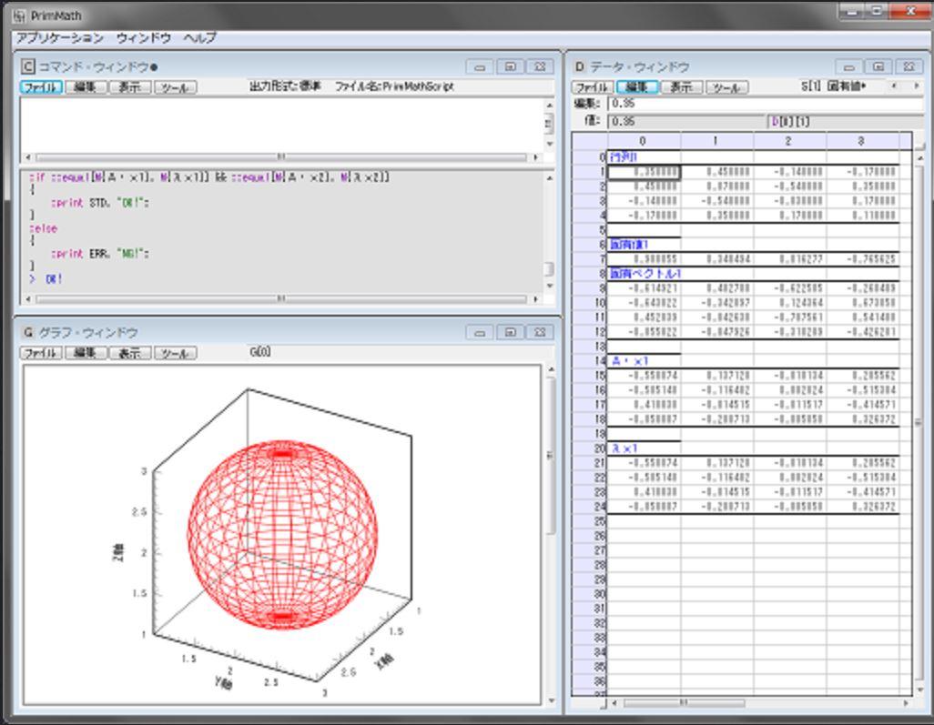 PrimMath 数値計算・データ解析・グラフ作成ソフト