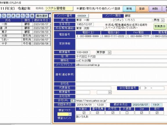 受付管理システム for MS_Access