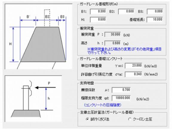 ブロック積擁壁の設計ソフト