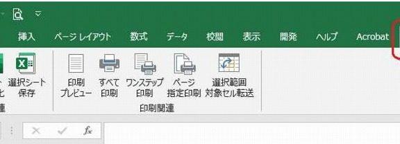 エクセルの差し込み印刷ツール