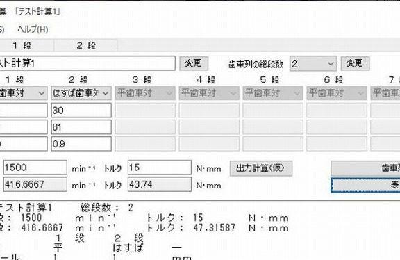 Ynの歯車列計算ソフトの無料ダウンロード