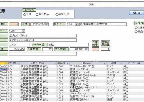 シンプルな在庫管理システムの無料ダウンロード