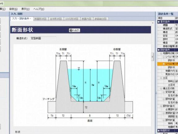 U型水路の設計ソフト無料ダウンロード