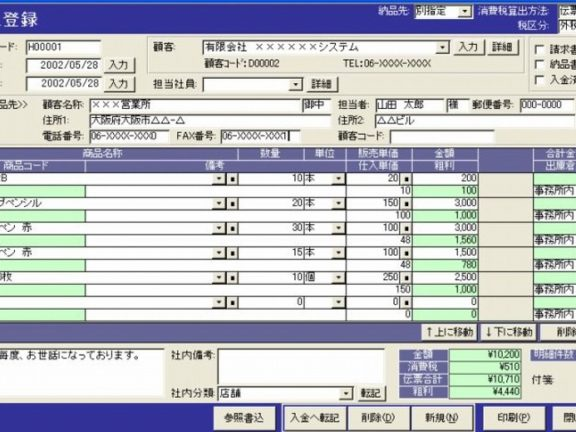 Access売上伝票発行システム