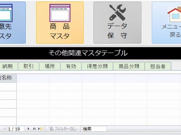 Access売上管理ソフト