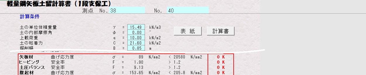 エクセル 土留計算システムテンプレート