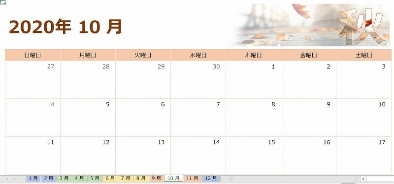 エクセル季節の写真カレンダーテンプレート