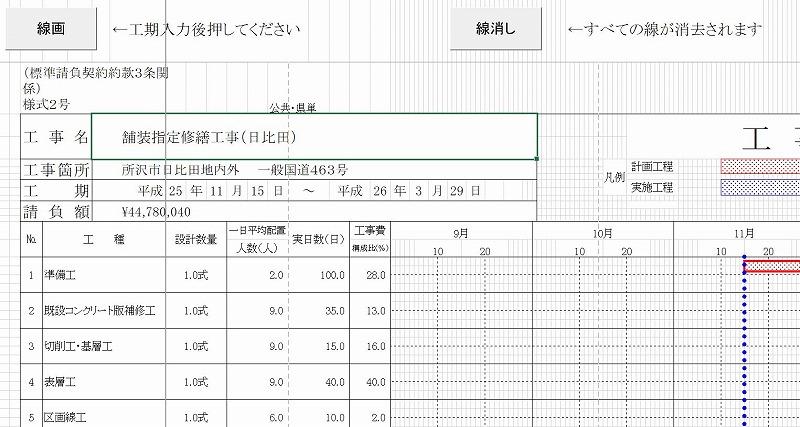 エクセル工事工程表テンプレートの無料ダウンロード