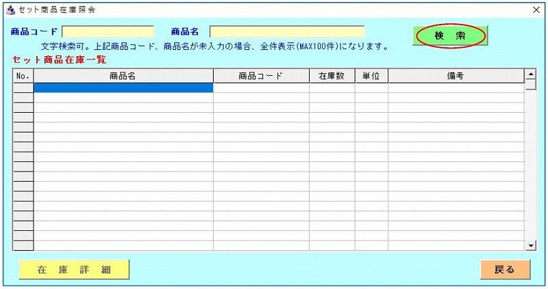 エクセル セット商品在庫数算出ツール