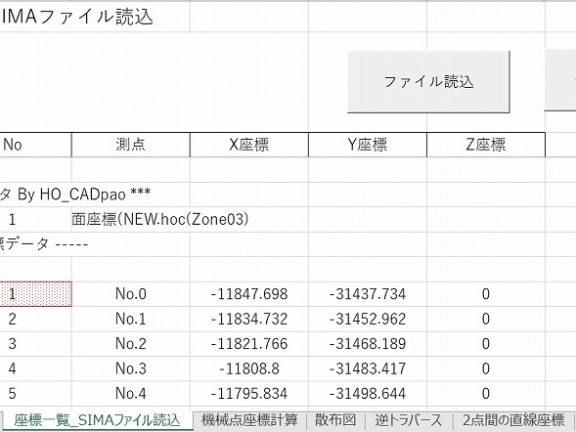 エクセル 座標計算_機械点自動計算テンプレート